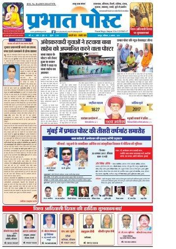 Prabhat Post 5 August 17