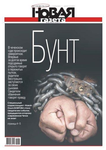 «Новая газета» №85 (понедельник) от 07.08.2017