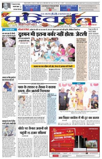 HINDI PAGE 07082017