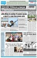 HINDI PAGE 07082017 - Page 5