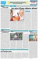 HINDI PAGE 07082017 - Page 6