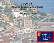 Η Ύδρα μέσα από τον παλαιό Ελληνικό κινηματογράφο: Το χθές και το σήμερα (Ευριπίδης Ζαμπίρας)