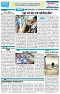 HINDI PAGE 09082017 - Page 6