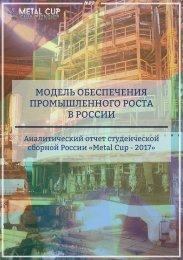 Аналитический отчет студенческой сборной России