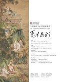 2017台灣富德夏季拍賣會 夏清逸彩 - Page 4