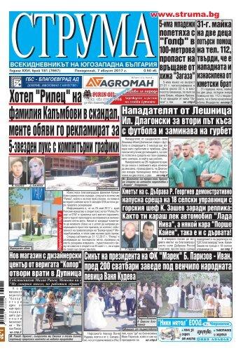 """Вестник """"Струма"""", брой 181, 7 август 2017 г., понеделник"""