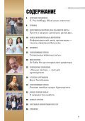 WISE TIME ВЫПУСК 6 - Page 3