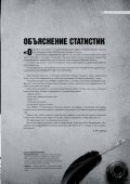 WISE TIME ВЫПУСК 6 - Page 7