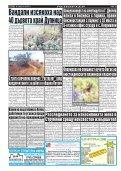 """Вестник """"Струма"""", брой 182, 8 август 2017 г. , вторник - Page 2"""