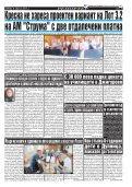 """Вестник """"Струма"""", брой 182, 8 август 2017 г. , вторник - Page 3"""