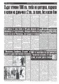 """Вестник """"Струма"""", брой 182, 8 август 2017 г. , вторник - Page 4"""