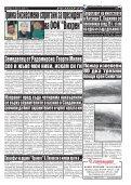 """Вестник """"Струма"""", брой 182, 8 август 2017 г. , вторник - Page 5"""