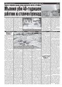 """Вестник """"Струма"""", брой 182, 8 август 2017 г. , вторник - Page 6"""
