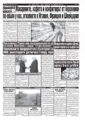 """Вестник """"Струма"""", брой 182, 8 август 2017 г. , вторник - Page 7"""