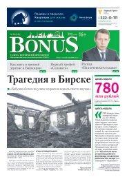 BONUS №26(248)