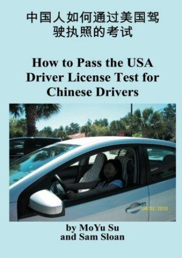 How to Pass The USA Driver License Test for Chinese Drivers