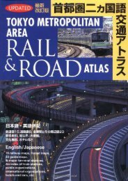 Tokyo Metropolitan Area Rail and Road Atlas (English and Japanese Edition)