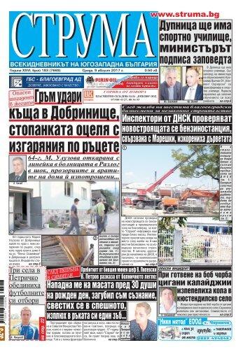 """Вестник """"Струма"""", бр. 183, 9 август 2017 г., сряда"""