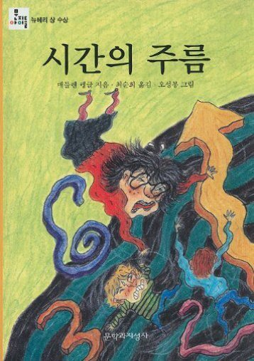 A Wrinkle In Time (Madeleine L Engle s Time Quintet) (Korean Edition) (Madeleine L Engle)