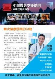 12-CA-S-ChinaPL-Aug-2017(web)