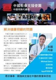 13-CA-O-ChinaPL-Aug-2017(web)