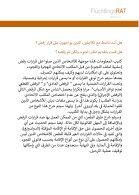 Ablehnungsbescheid_Arabisch-1 - Page 3
