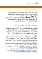 Ablehnungsbescheid_Arabisch-1 - Page 4