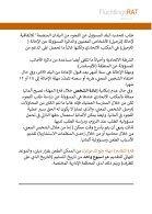 Ablehnungsbescheid_Arabisch-1 - Page 5