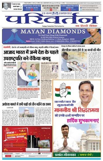 HINDI PAGE 12082017