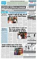 HINDI PAGE 12082017 - Page 5