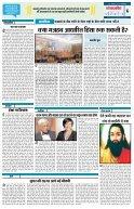 HINDI PAGE 12082017 - Page 6