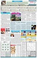 HINDI PAGE 12082017 - Page 7