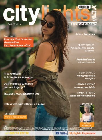 Citylights Knjazevac AVGUST 2017