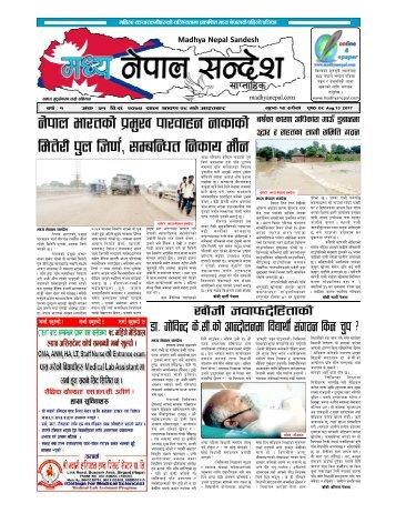 Madhya Nepal Sandesh E - Paper 2017-08-13