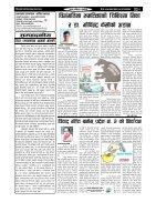 Madhya Nepal Sandesh E - Paper 2017-08-13 - Page 2