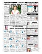 Madhya Nepal Sandesh E - Paper 2017-08-13 - Page 3