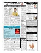 Madhya Nepal Sandesh E - Paper 2017-08-13 - Page 4