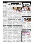 Madhya Nepal Sandesh E - Paper 2017-08-13 - Page 5