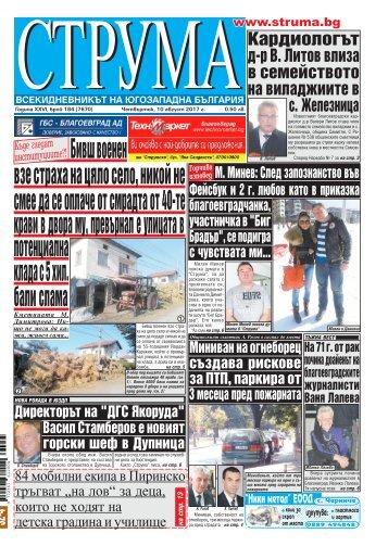"""Вестник """"Струма"""",  брой 184, 10 август 2017 г."""