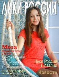 """Журнал """"Лики России""""® №3/2017"""