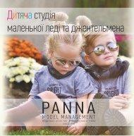 PANNA Дитяча студія маленької леді та джентельмена