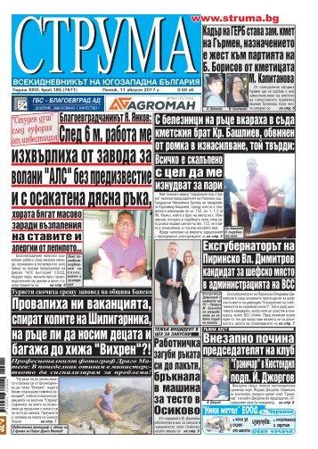 """Вестник """"Струма"""" брой 185"""