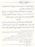 تعظيم قدر الصلاة - Page 7
