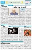 HINDI PAGE 15082017 - Page 6