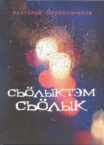 Перевозчиков, А. А. Сьӧлыктэм сьӧлык: Кузьмадёсъёс, веросъёс. – Ижевск: Удмуртия, 2017. – 312 бам.