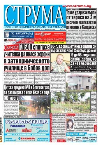 """Вестник """"Струма"""" брой 186"""