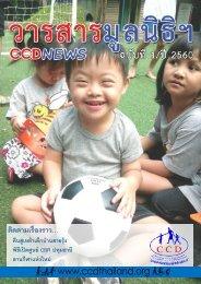 CCD News 1st Edition 2017 THA