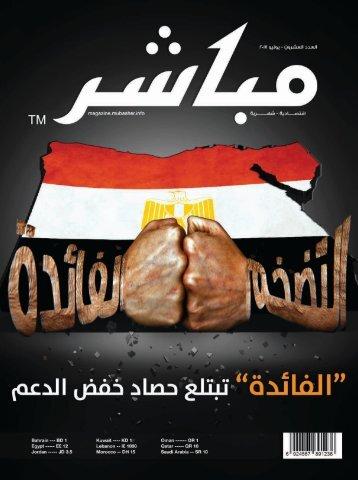 النسخة المصرية - العدد الخامس عشر