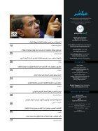 النسخة المصرية - العدد الخامس عشر - Page 4