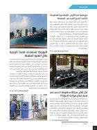 النسخة المصرية - العدد الخامس عشر - Page 6